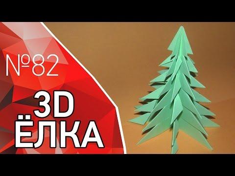 3д елка из бумаги своими руками 76