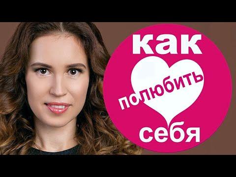 Как полюбить себя ★ Научитесь безусловной любви к себе и окружающим ★ Лайфхаки от Елены Вальяк