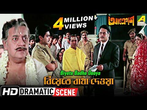 Biyete Badha Deoya | Dramatic Sceene | Utpal Dutt | Debashree Roy | Ranjit Mallick