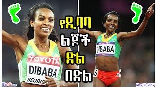 የዲባባ ልጆች ድል በድል ሆነዋል The Dibaba Family Are the Winners - DW