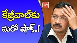 కేజ్రీవాల్ కు మరో షాక్! | AAP in Troubles-Another Shock to Kejriwal!