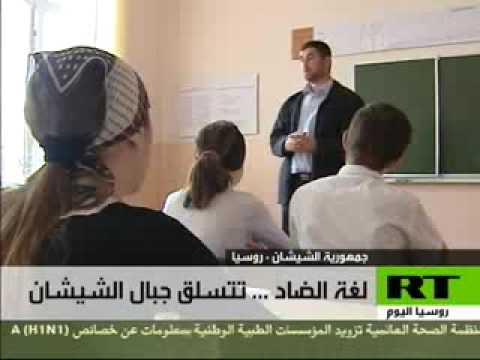 تعليم اللغة العربية في الشيشان
