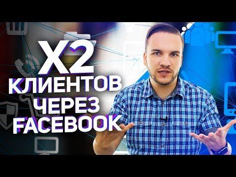 Реклама в Facebook для продвинутых. Как увеличить количество клиентов?