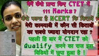 How to qualify  CTET 2019 in 1st chance with 100% proof