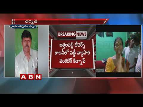 Thugs With Police Uniform Abducted Two Men In Anantapur District | ABN Telugu