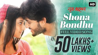 Shona Bondhu | সোনা বন্ধু | شونا باندھ | Noor Jahaan | Adrit | Puja | Raj Chakraborty | Abhimanyu