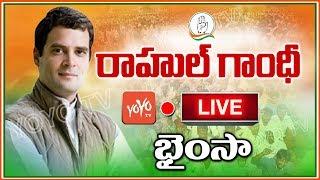 Rahul Gandhi Bhainsa LIVE | Telangana Congress Public Meeting | Uttam Kumar Reddy