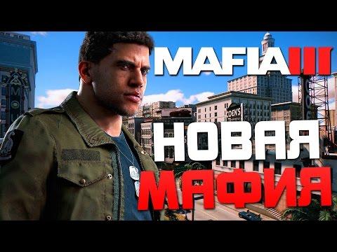 Прохождение MAFIA 3 — Часть 1: НОВАЯ МАФИЯ + ОЗВУЧКА