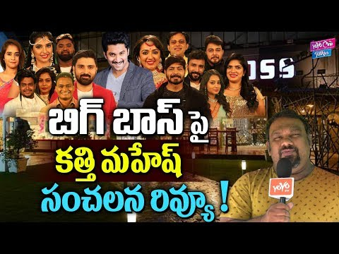 Kathi Mahesh Review On Big Boss 2 Telugu | Nani | Tollywood | Movie Updates | YOYO Cine Talkies