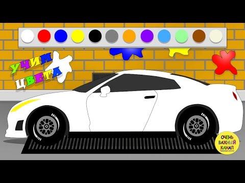 Машинки, автовоз  –  изучение цвета для малышей! Развивающий мультик про машинки