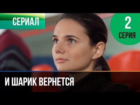 ▶️ И шарик вернется 2 серия - Мелодрама | Фильмы и сериалы - Русские мелодрамы #1