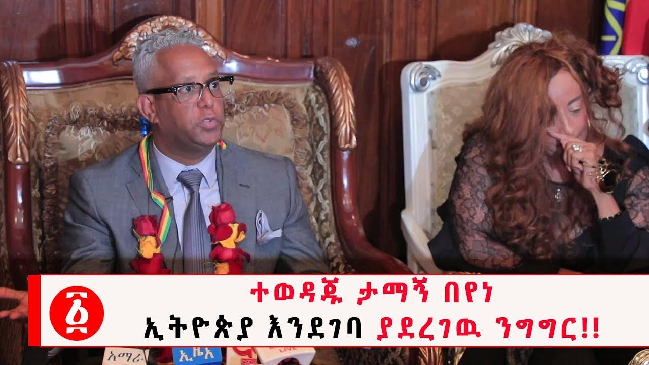 Tamagn Beyene in VIP Room at Bole Airport   ታማኝ በየነ ጋዜጠኞች ላቀረቡለት ጥያቄዎች ምላሽ ሲሰጥ