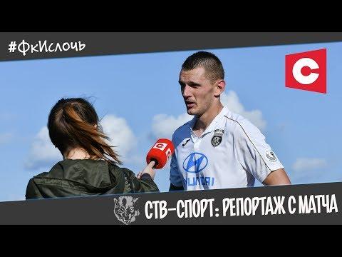 СТВ-Спорт | Репортаж с матча Энергетик-БГУ - Ислочь