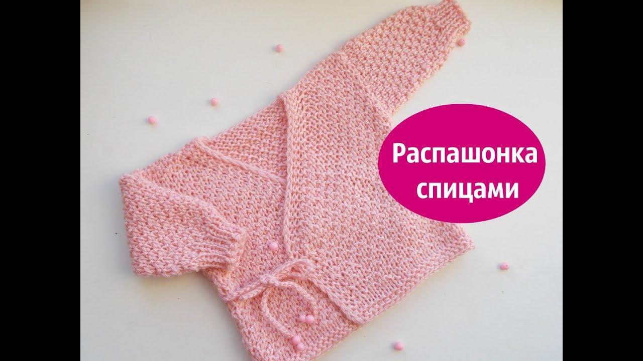 Вязание без швов новорожденному