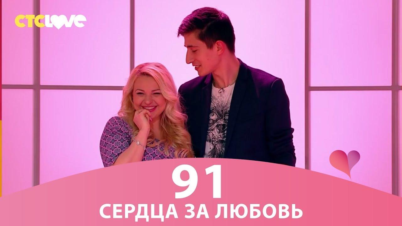 Сердца за любовь 91