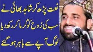 Haal e Dil kis ko Qari Shahid Mahmood Qadri New Naat 2016 _HD