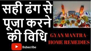 पूजा करने की सही विधि |Sahi Puja Vidhi | How To Do Puja At Home Daily