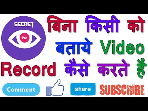 How to Record Any Secret Video In Hindi | Full Tech Tips In Hindi |