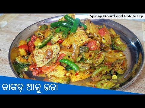 କାଙ୍କଡ଼ ଆଳୁ ଭଜା  | Spiny Gourd and Potato Fry | Odia Kankada Alu Bhaja Recipe