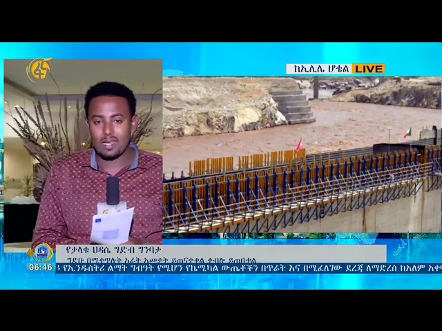 Fana Television : Ethiopia Says GERD Needs 4 Years to Be Completed