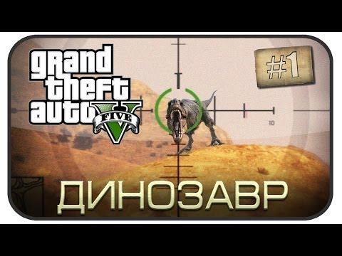 Легенды GTA V - Динозавр ( Выпуск 1 )