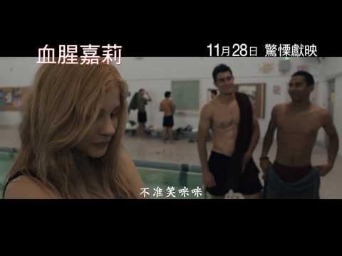 血腥嘉莉 (Carrie)劇照