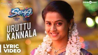 Sema Songs | Uruttu Kannala Song with Lyrics | G.V. Prakash Kumar, Arthana Binu | Valliganth