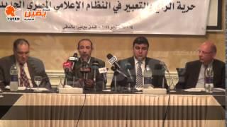 يقين| عصام الامير في مؤتمر حرية الراي والتعبير في النظام الاعلامي المصري الجديد