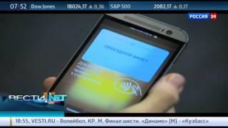 """Вести.net: система бесконтактных платежей """"Кошелек"""""""