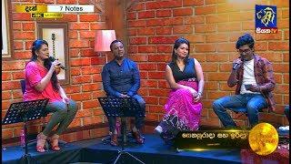 7 NOTES | Siyatha TV  | 23 - 03 - 2019