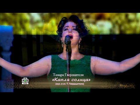 Капля солнца - концерт Тамары Гвердцители в Кремле
