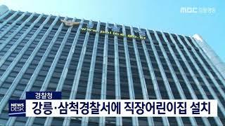투/강릉·삼척경찰서에 직장어린이집 설치