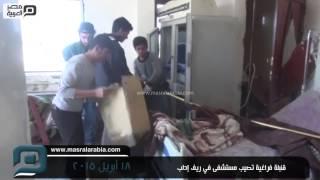 مصر العربية |  قنبلة فراغية تصيب مستشفى في ريف إدلب