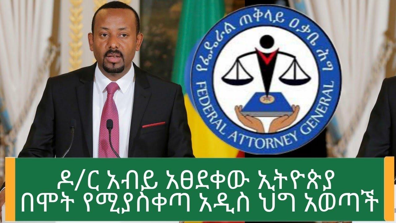 Ethiopian Daily News Update October 14, 2019