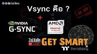 Vsync, G-Sync, FreeSync คืออะไร ทำงานอย่างไร ? : Get Smart by TT EP#11