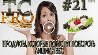 Продукты, которые помогут побороть лишний вес или как правильно питаться!
