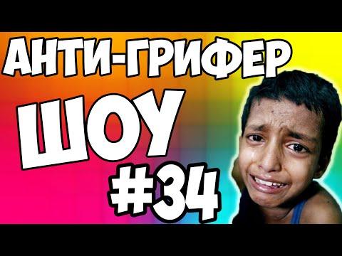 АНТИ-ГРИФЕР ШОУ #34   ПАРЕНЬ В ШОКЕ ЗАМИНИРОВАЛ ДОМ