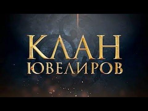 Клан Ювелиров (6 серия)
