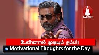 உன்னால் முடியும் தம்பி! 22.04.2018 | Motivational Thoughts for the Day - Tamil Voice