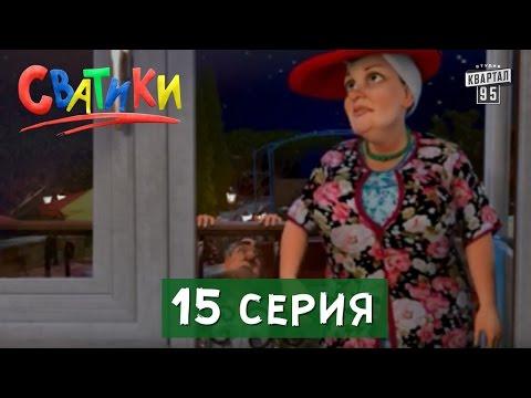 Сватики - 15 серия - Новые мультфильмы 2016.