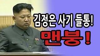 신의한수 생방송 18.05.14 / 김정은 사기 들통! 맨붕~~~