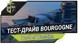 Тест-драйв линкор Bourgogne (10 уровень) ★ World of Warships