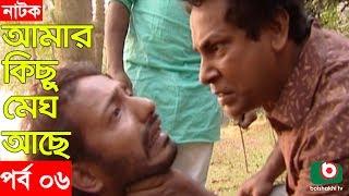 Bangla Natok   Amar Kisu Megh Ase   EP-06   Serial Drama   Mosharraf Karim, Monira Mithu