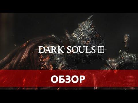 Dark Souls III - боль, которую любишь