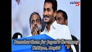 YS Jaganand#39;s Swearing in Ceremony : Sumuhurtham for Ceremony is 12.23 pm, May 30