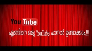 How to create a youtube Account and YouTube channel in Malayalam 2016
