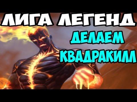 League of Legends | BRAND И ВЗРЫВНОЙ КВАДРАКИЛЛ