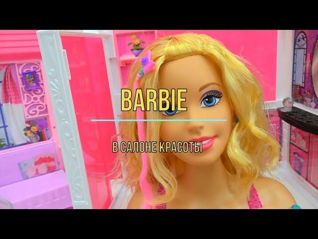 Barbie в салоне красоты.
