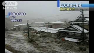 【地震】巨大津波の脅威 街が消えた・・・ 映像リポ(11/03/13)