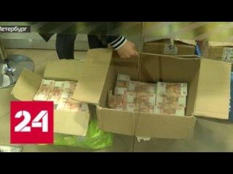 В Петербурге задержана банда подпольных банкиров - Россия 24